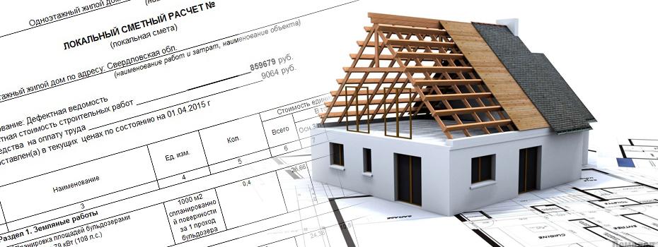 Пример сметы на строительство индивидуального жилого дома из пеноблоков